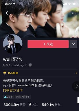 wuli东池的个人资料    wuli东池将霸道总裁的形象模仿的淋漓尽致