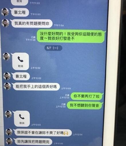 张比比和陈亨利偷吃照片    两人的聊条记录被曝光