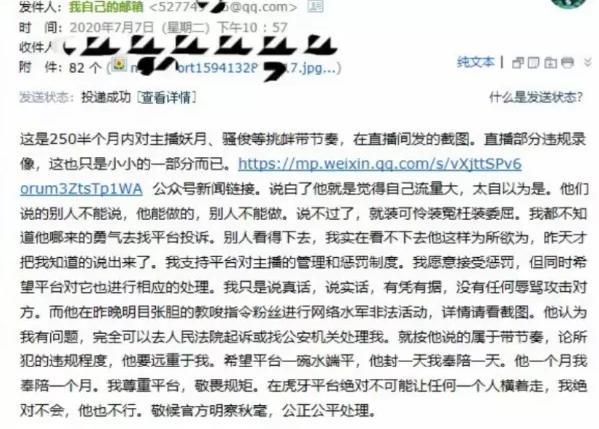 虎牙道具深夜开播称有人威胁其家人    首次回应被250举报一事