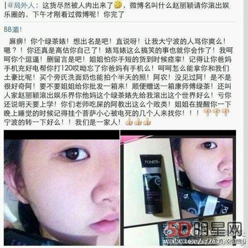 杨璐璐被打事件    她的这一举动遭到众多网友们的谴责