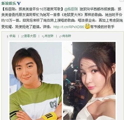 郭美美邀杨臣刚写歌是真的吗    当时给出了十万的高价