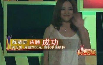 非你莫属陈婧妍个人资料简历    她是顶级杂志昕薇的主推模特
