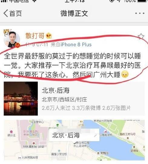 散打哥的耳朵怎么了 散打哥去北京求医问诊治耳朵