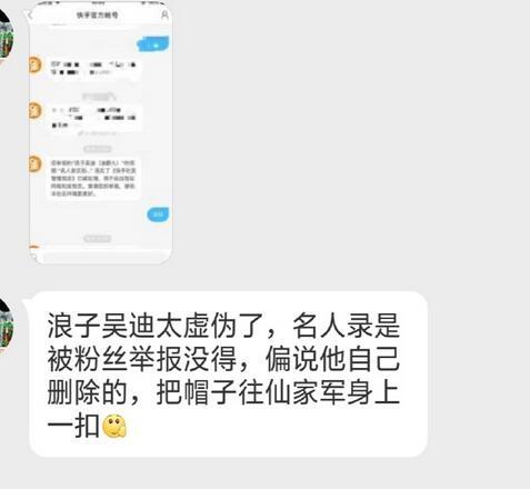 吴迪名人录主动删除还是被官方删除的     是被粉丝举报没得