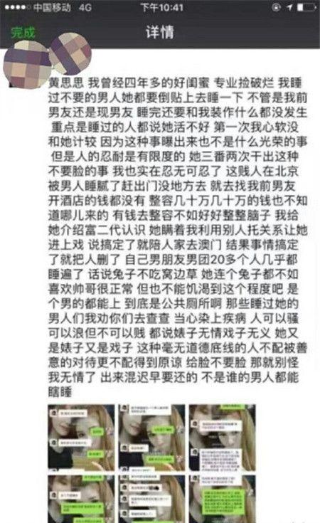 黄思思被打事件始末 闺蜜气她抢男友直接找人群殴
