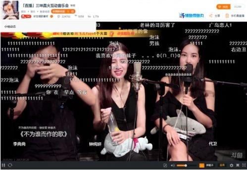 斗鱼成优质主播福地 音乐频道三味真火人气超一姐实火了