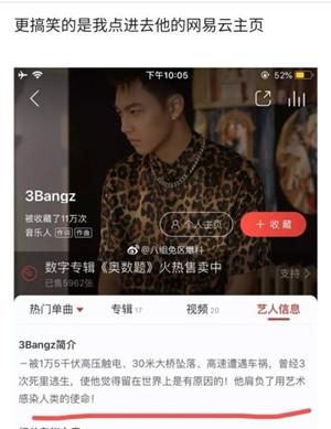 Bangz新歌diss易烊千玺是怎么回事
