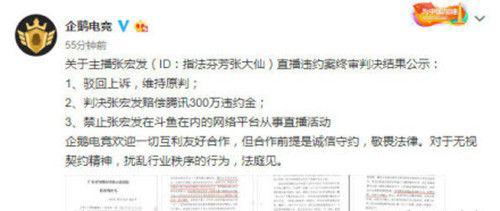 张大仙赔偿300万原因    被要求立即停止在企鹅电竞以外的主播活动