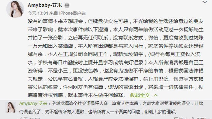 Amybaby否认和杨烁的绯闻   并且称不是小三没被包养