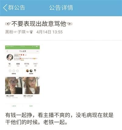 揭职业黑粉的江湖     50人黑网络主播给200元