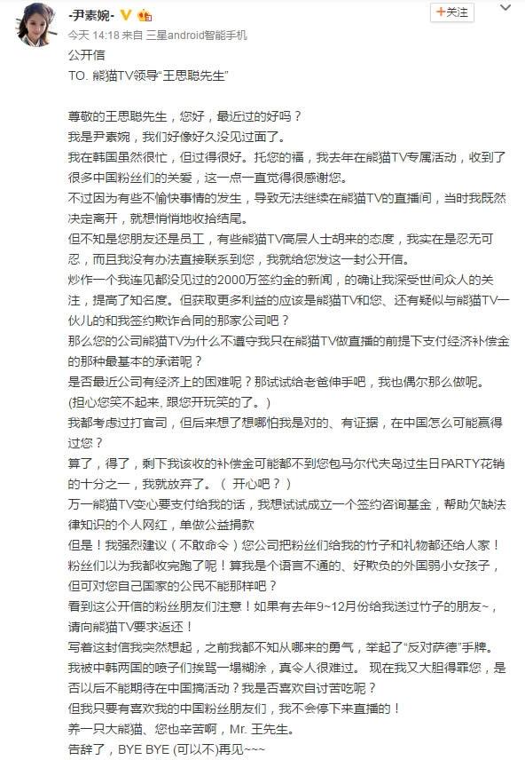 韩国主播尹素婉致信王思聪 透露很多网红受公司不公待遇