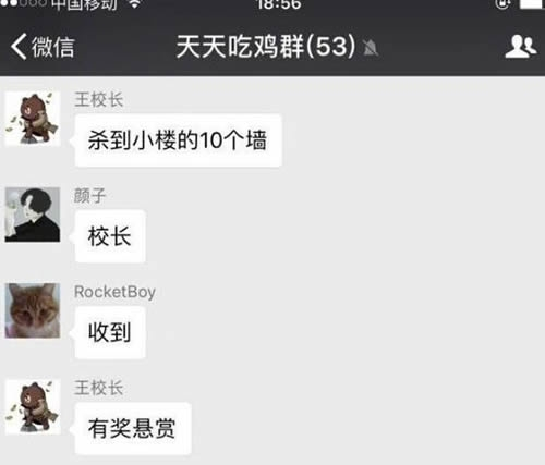 """熊猫TV小楼陪王校长直播""""吃鸡""""获赠绝版战衣 这波悬赏通缉香"""