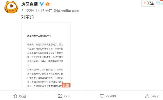 虎牙直播官方出手调停嗨氏楚河大战 表明家事拒绝蹭热度