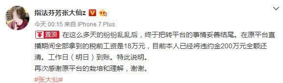张大仙透露已还清转会违约金 网友质疑工资人气不对等