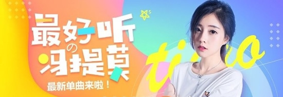 冯提莫全新单曲发布  《沉洁洁》是暗杠早年的音乐作品
