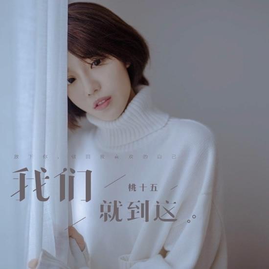 桃十五新单曲《我们就到这》超好听    由金牌制作人陈子鸿亲自操刀