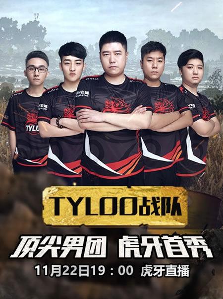 绝地求生顶级男团Tyloo加盟虎牙 他们包揽了LSC联赛的全部冠军