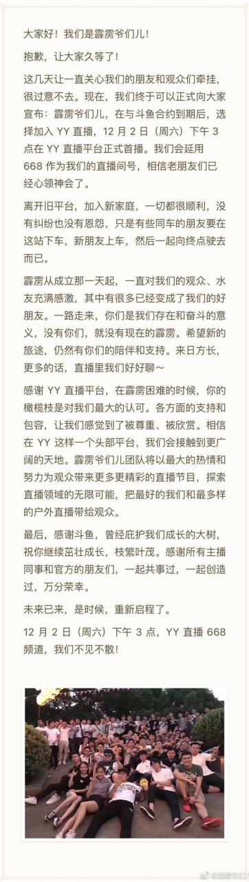 霹雳爷们儿转战YY平台 称和斗鱼没有纠纷也没有恩怨