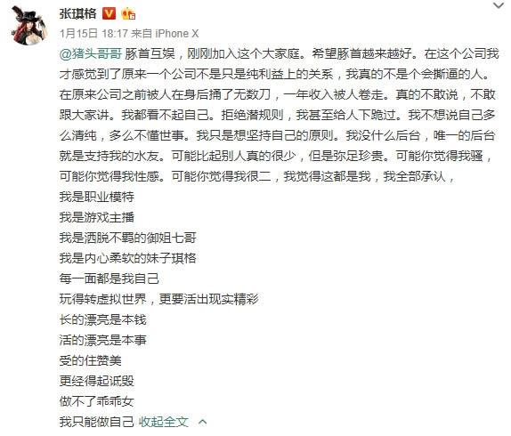 张琪格透露曾下跪拒绝潜规则 一年收入被黑做不了乖乖女