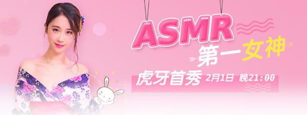 轩子巨2兔转战虎牙     轩子巨2兔曾经是斗鱼ASMR的一姐