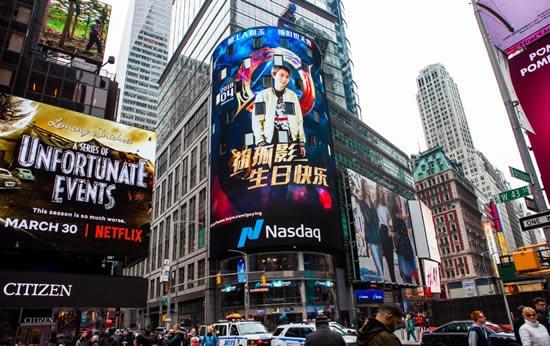 孤影18岁生日当天   粉丝包下华尔街大屏幕向其表白