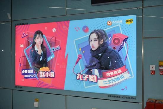 主播赵小臭登地铁广告 人美歌甜称得上是虎牙一大歌姬