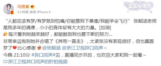 冯提莫和张韶涵牵手同台合唱《淋雨一直走》成功圆梦