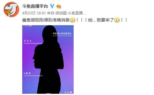 小苏菲回归斗鱼出席嘉年华 刘杀鸡宣布停播惹猜测