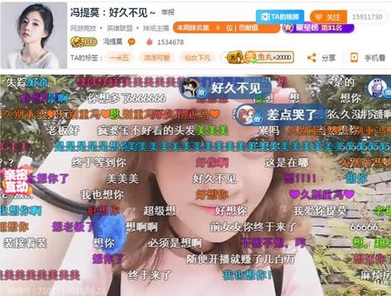 冯提莫陷离婚门风波后首次复播 人气一路飙升超200万