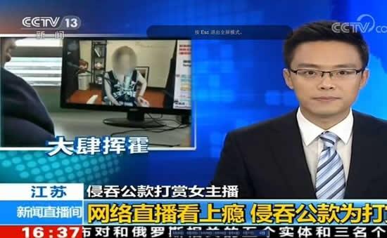 冯提莫因会计门登上CCTV被打码     冯提莫这次是遇到事了