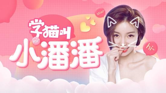 小潘潘登星光大道现场教学学猫叫 YY成主播明星梦工厂