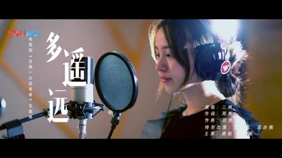 周二珂唱网剧主题曲《多遥远》   二珂作为嘉宾现场领唱