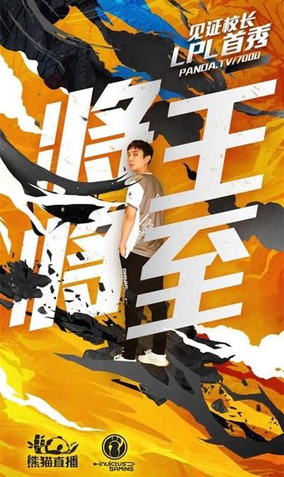 熊猫CEO王校长参加LPL首秀助   为IG的人气再添一把火