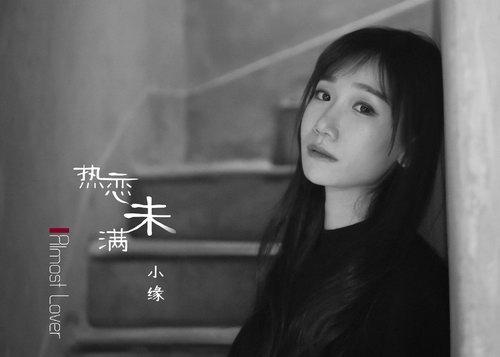 小缘发布暗恋单曲《热恋未满》 缘式情歌的又一大热作品