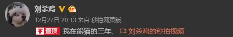 刘杀鸡宣布退出熊猫直播   疑似准备转战去别的新平台