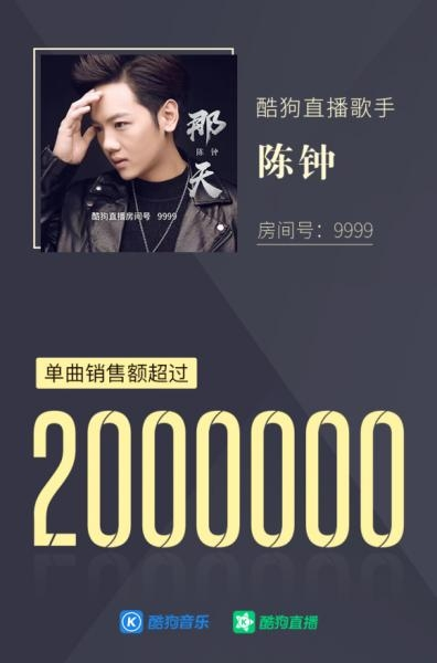 酷狗直播歌手陈钟单曲成绩惊人 热度持续后劲稳定