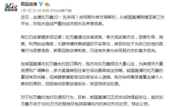 熊猫刘杀鸡违约跳槽虎牙 遭熊猫官方追赔三千万以及禁播