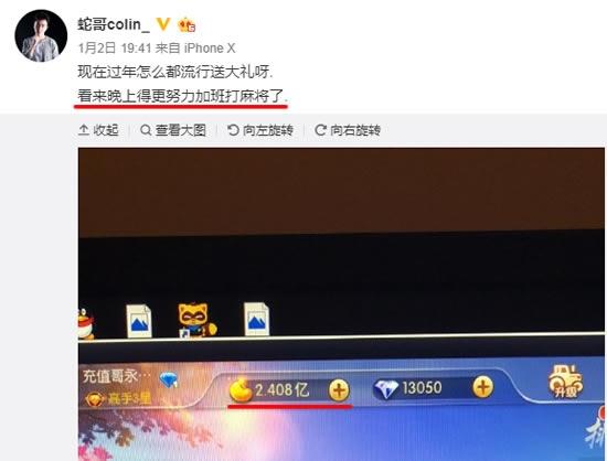 蛇哥恐成直播圈亿万负翁 斗鱼索赔违约金变更为近1.5亿