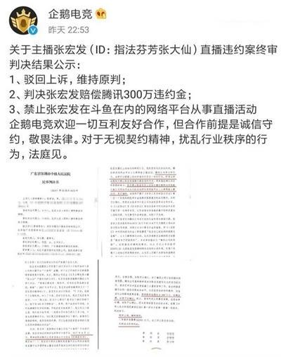 张大仙违约纠纷案终审败诉        不仅要面临被禁还要面对三百万的赔偿