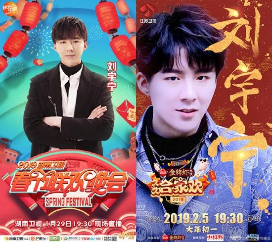 摩登兄弟刘宇宁出席多档春晚    二大春晚都有他的身影
