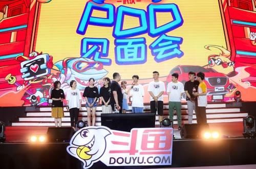 PDD见面会气氛热烈高潮迭起 调戏称最喜欢听粉丝叫老公