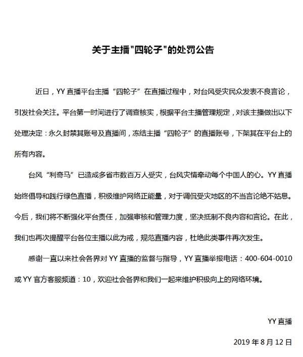 主播调侃台风遇难者 平台出手主播被永久封禁
