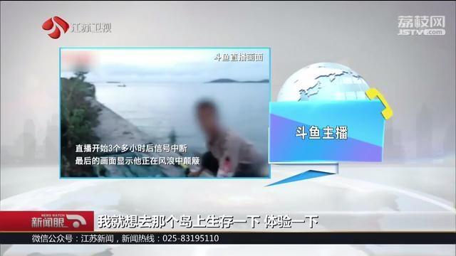 主播划船直播太湖失联5天    这名主播并没有野外生存的经验