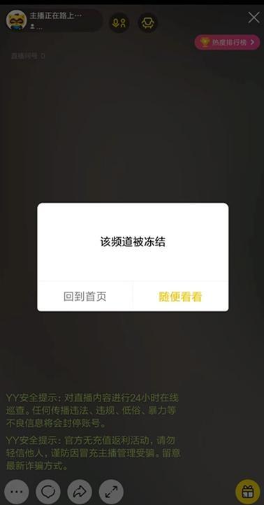YY平台再现主播辱骂台风遇难者     此直播间已经搜索不到