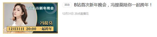 冯提莫生日会B站首试播还将参加跨年晚会 离开斗鱼的节奏
