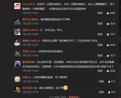 柯凡录音杨毅说什么了     这真的是祸从口出啊