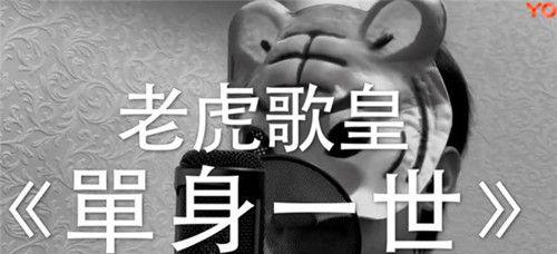 老虎歌皇刘浩龙吗 老虎歌皇参加中国好声音的比赛了吗