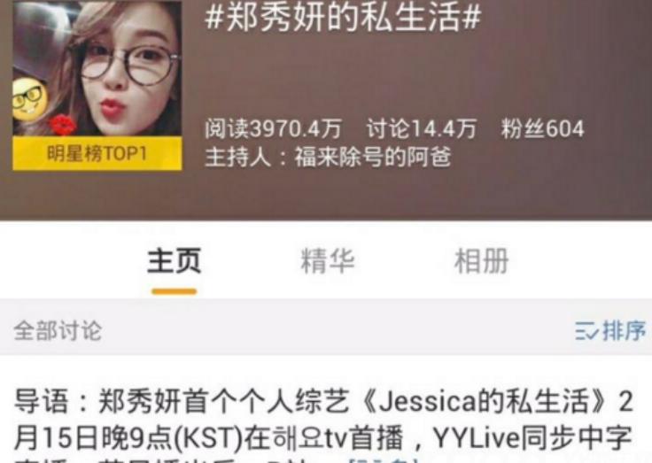 郑秀妍把直播首秀放在了YY LIVE     温柔耐心回答粉丝们的热情提问