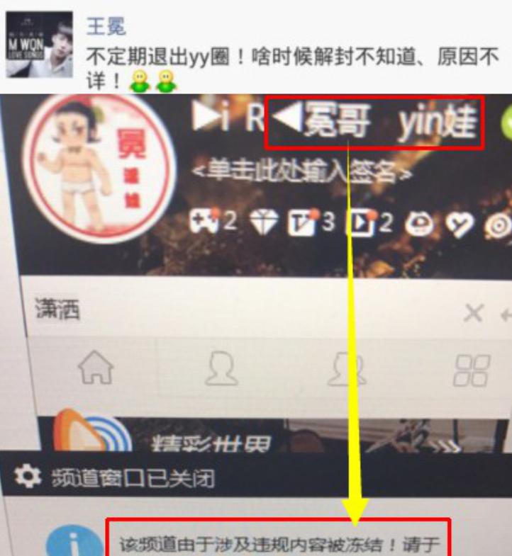 王冕直播间因广告被冻结24小时    王冕发朋友圈竟然要退出YY