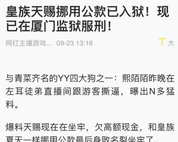 老李称皇族天赐已经回国     天赐在YY上缔造了一个皇族帝国